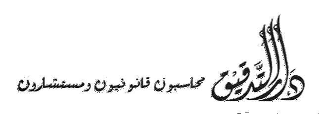 دار التدقيق / شركة إبراهيم ياسين وشركاه